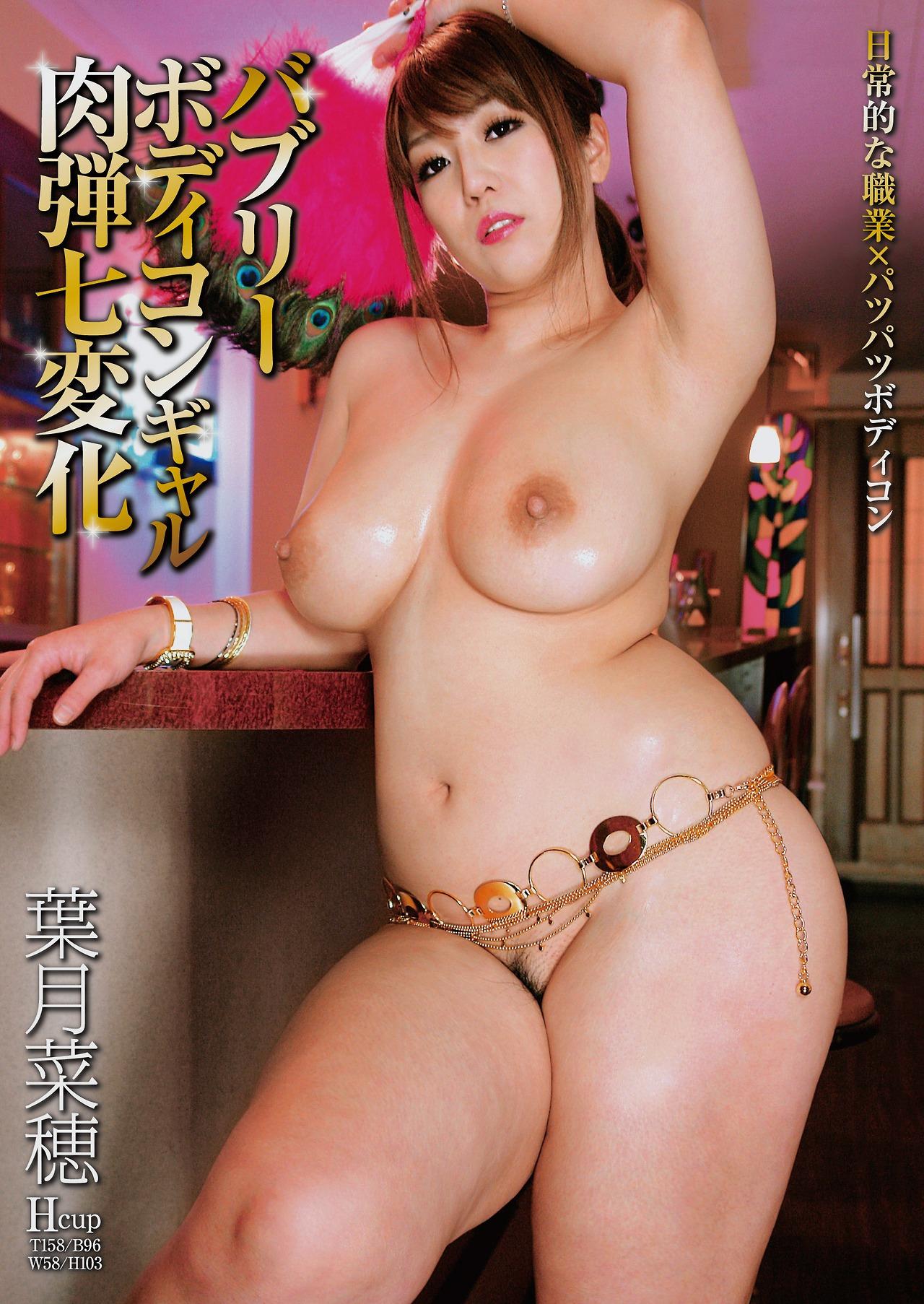 porn Naho hazuki