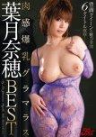 amateur photo Pretty in Purple [Naho Hazuki]