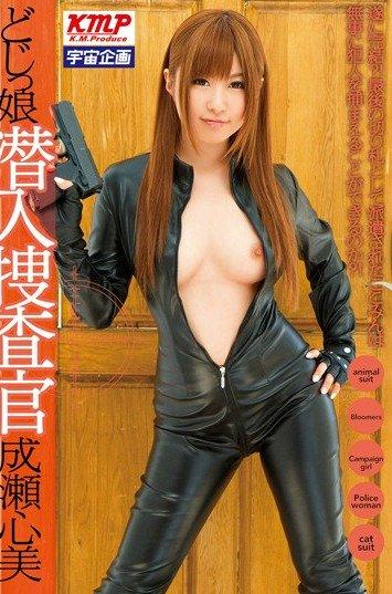 Secret agent Porn Photo